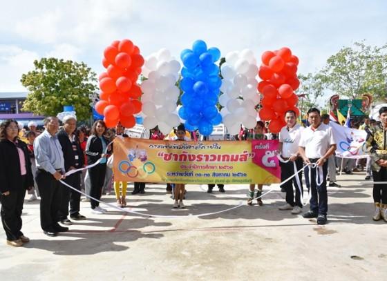 การแข่งขันกีฬาสีภายในโรงเรียนชากังราว  เกมส์  ครั้งที่ 5