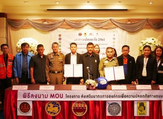 ลงนาม MOU การป้องกันและลดอุบัติเหตุทางถนน ช่วงเทศกาลปีใหม่ พ.ศ.2562