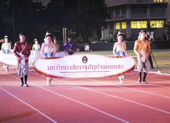 """พิธีเปิดการแข่งขันกีฬามหาวิทยาลัยราชภัฏกลุ่มภาคเหนือ ครั้งที่ 31 """"กล้วยไข่เกมส์"""""""