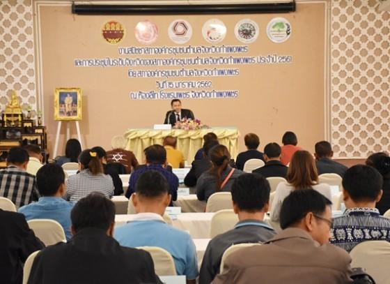 การประชุมสมัชชาสภาองค์กรชุมชนตำบล ในระดับจังหวัด ประจำปี พ.ศ.2561