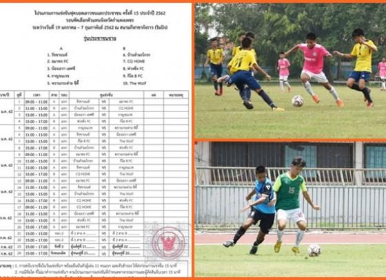 โปรแกรมการแข่งขันฟุตบอลเยาวชนและประชาชน ครั้งที่ 15 ประจำปี 2562