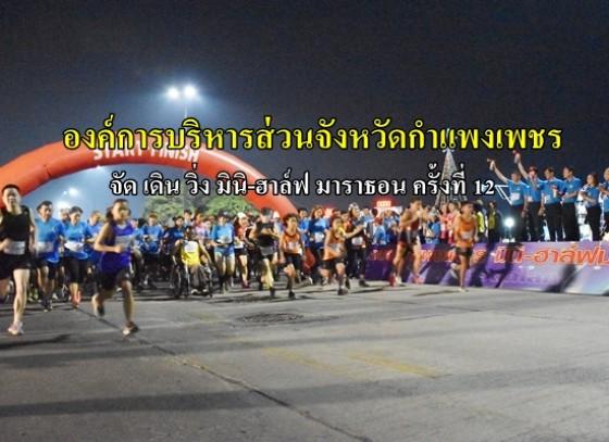 องค์การบริหารส่วนจังหวัดกำแพงเพชร จัด เดิน วิ่ง มินิ-ฮาล์ฟ มาราธอน ครั้งที่ 12