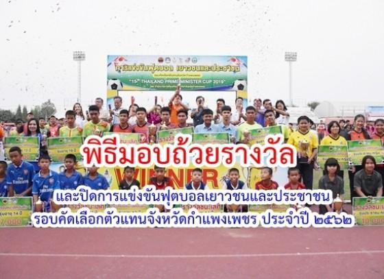 พิธีปิดการแข่งขันฟุตบอลเยาวชนและประชาชน รอบคัดเลือกตัวแทนจังหวัดกำแพงเพชร
