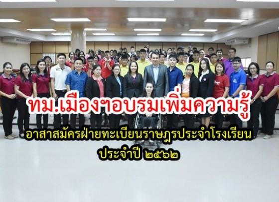โครงการอาสาสมัครฝ่ายทะเบียนราษฎรประจำโรงเรียน ประจำปี 2562