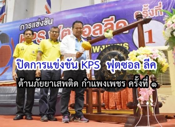 ปิดการแข่งขัน KPS  ฟุตซอล ลีค ต้านภัยยาเสพติดกำแพงเพชร ครั้งที่ 1