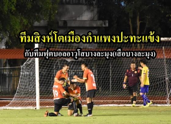 ทีมสิงห์โตเมืองกำแพงปะทะแข้ง กับทีมฟุตบอลอาวุโสบางละมุง(เสือบางละมุง)