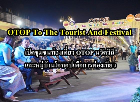 OTOP To The Tourist And Festival เปิดชุมชนท่องเที่ยว OTOP นวัตวิถี และหมู่บ้านโอทอปเพื่อการท่องเที่ยว