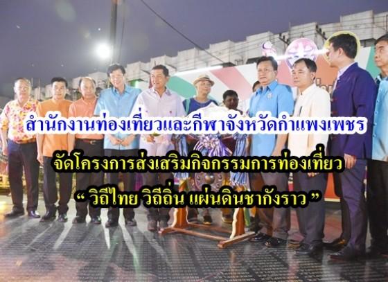"""สำนักงานท่องเที่ยวและกีฬาจังหวัดกำแพงเพชร จัดโครงการส่งเสริมกิจกรรมการท่องเที่ยวจังหวัดกำแพงเพชร """" วิถีไทย วิถีถิ่น แผ่นดินชากังราว"""""""