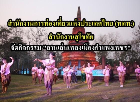 สำนักงานการท่องเที่ยวแห่งประเทศไทย (ททท.) สำนักงานสุโขทัย จัดกิจกรรม