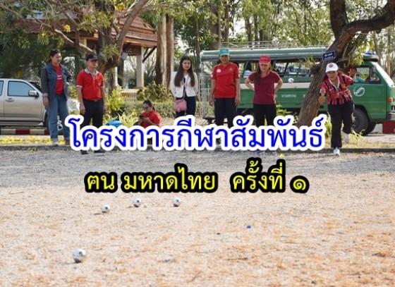 โครงการกีฬาสัมพันธ์ ฅน มหาดไทย ครั้งที่ 1