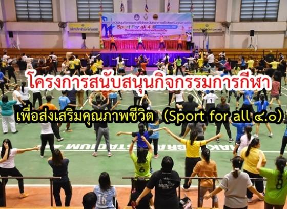 โครงการสนับสนุนกิจกรรมการกีฬา เพื่อส่งเสริมคุณภาพชีวิต (Sport for all 4.0)