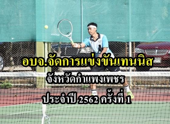 การแข่งขันเทนนิส จังหวัดกำแพงเพชร ประจำปี 2562 ครั้งที่ 1