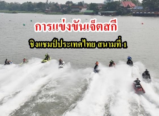 การแข่งขันเจ็ตสกีชิงแชมป์ประเทศไทย สนามที่ 1