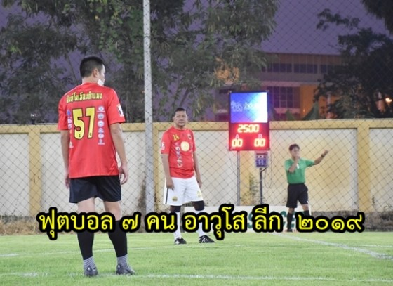 การแข่งขันฟุตบอล 7 คน อาวุโส ลีก  2019  P. N. Soccer Stadium ประจำปี 2562