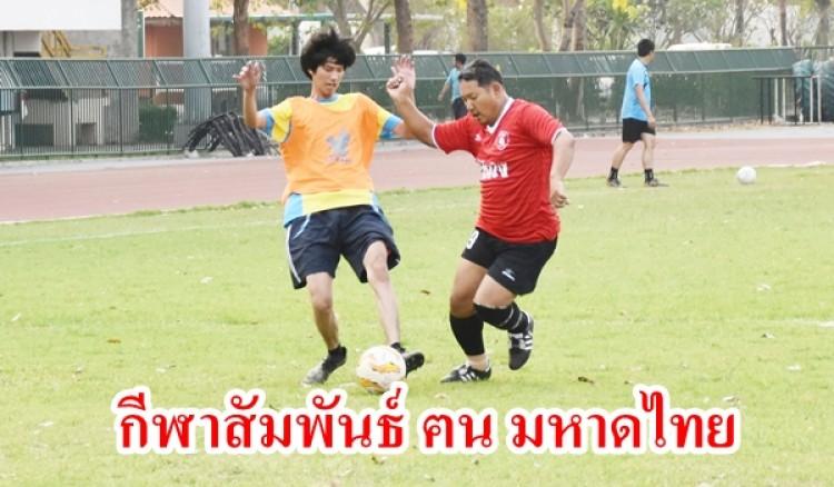 การแข่งขันกีฬาฟุตบอล 7 คน กีฬาสัมพันธ์ ฅน มหาดไทย