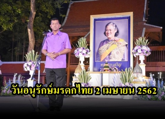 วันอนุรักษ์มรดกไทย 2 เมษายน พ.ศ. 2562