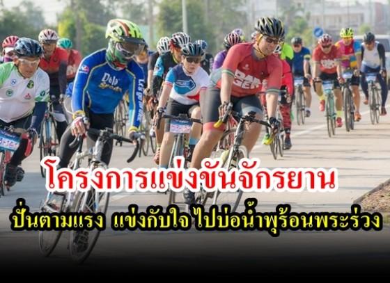 โครงการแข่งขันจักรยาน ปั่นตามแรง แข่งกับใจ ไปบ่อน้ำพุร้อนพระร่วง