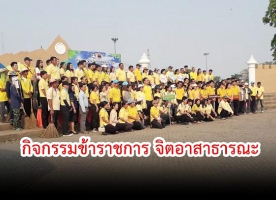 กิจกรรมข้าราชการ จิตอาสาธารณะ ในหัวข้อ ข้าราชการไทย มีน้ำใจนักกีฬาเป็นเจ้าบ้านอาสา ร่วมพาเที่ยวไทย