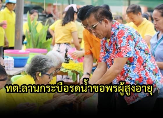 เทศบาลตำบลลานกระบือ จัดกิจกรรมรดน้ำขอพรผู้สูงอายุ เนื่องในวันสงกรานต์ปีใหม่ไทย