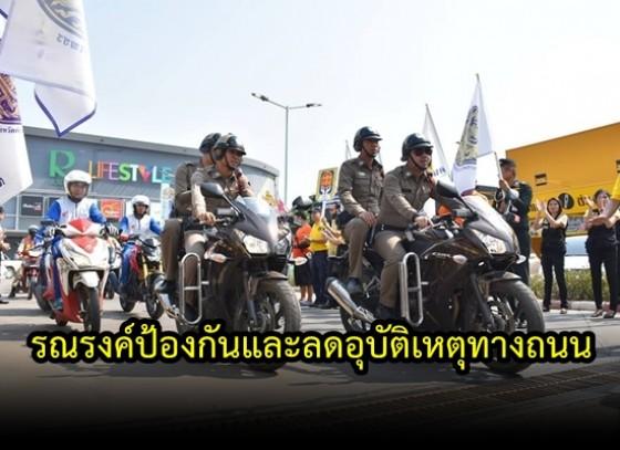 รณรงค์ป้องกันและลดอุบัติเหตุทางถนน ช่วงเทศกาลสงกรานต์ พ. ศ. 2562