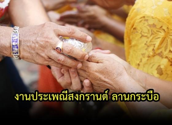 เทศบาลตำบลลานกระบือได้จัดงานประเพณีสงกรานต์ 2562