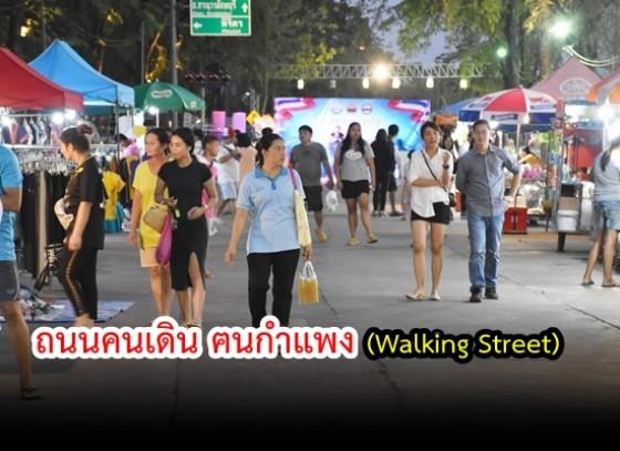 ถนนคนเดิน ฅนกำแพง (Walking Street) ประจำปี 2562