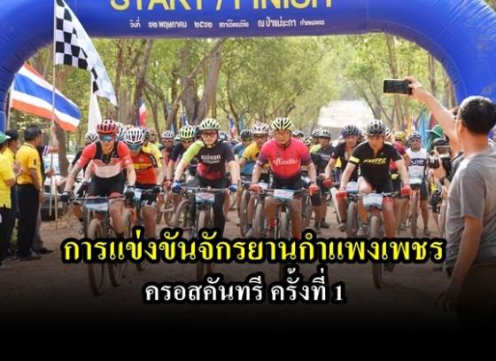 องค์การบริหารส่วนจังหวัดกำแพงเพชร จัดการแข่งขันจักรยานกำแพงเพชร ครอสคันทรี ครั้งที่ 1