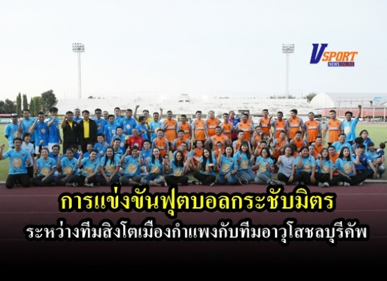 การแข่งขันฟุตบอลกระชับมิตร ระหว่างทีมสิงโตเมืองกำแพงกับทีมอาวุโสชลบุรีคัพ