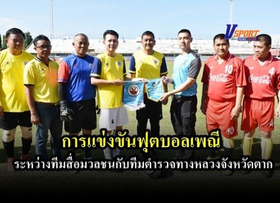 การแข่งขันฟุตบอลเพณีระหว่างทีมสื่อมวลชนกำแพงเพชรกับทีมตำรวจทางหลวงจังหวัดตาก