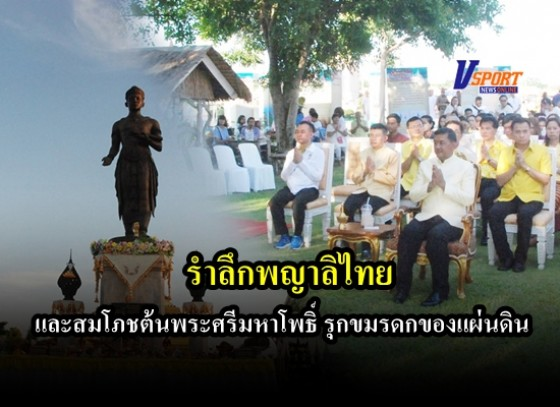 รำลึกพญาลิไทย สถาปนาพระบรมธาตุ 662 ปี และสมโภชต้นพระศรีมหาโพธิ์ รุกขมรดกของแผ่นดิน
