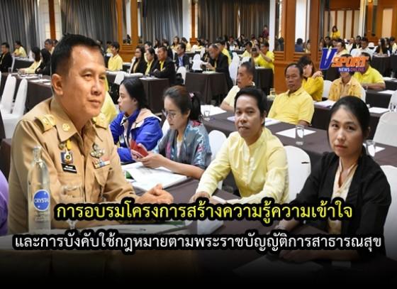 การอบรมโครงการ สร้างความรู้ความเข้าใจและการบังคับใช้กฎหมายตามพระราชบัญญัติ การสาธารณสุข พ.ศ. 2535