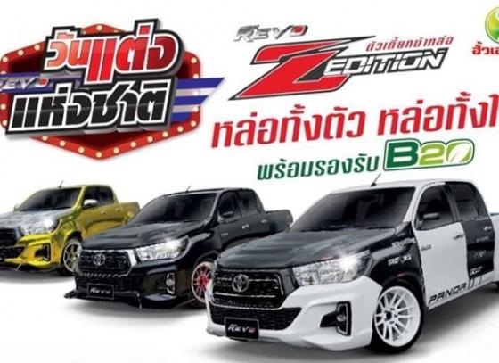 โตโยต้ากำแพงเพชร ฮั้วเฮงหลี เชิญร่วม ประกวดแต่งรถ Hilux Revo Z Edition  ชิงเงินรางวัลสูงสุด 20,000บาท