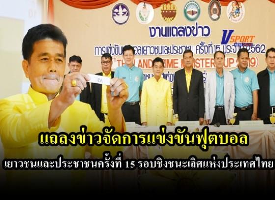 งานแถลงข่าวจัดการแข่งขันฟุตบอลเยาวชนและประชาชนครั้งที่ 15 รอบชิงชนะเลิศแห่งประเทศไทย รุ่นอายุ 18 ปี