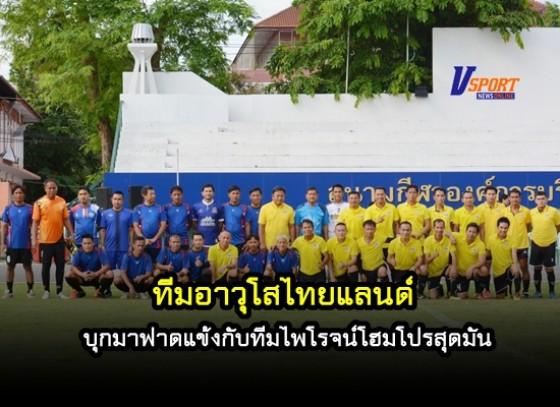 ทีมอาวุโสไทยแลนด์ บุกมาฟาดแข้งกับทีมไพโรจน์โฮมโปรสุดมัน