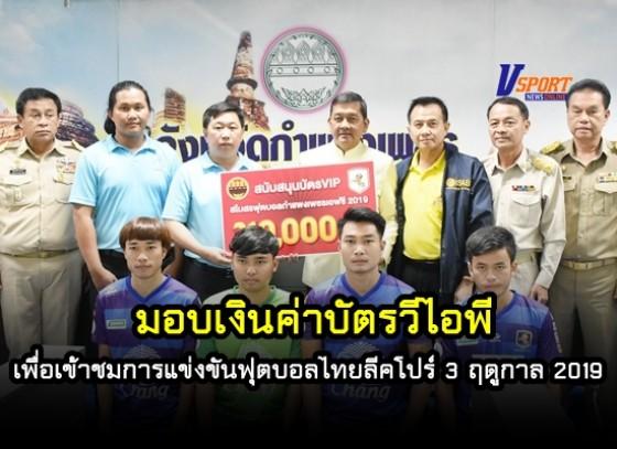 มอบเงินค่าบัตรวีไอพี เพื่อเข้าชมการแข่งขันฟุตบอลไทยลีคโปร์ 3 ฤดูกาล 2019