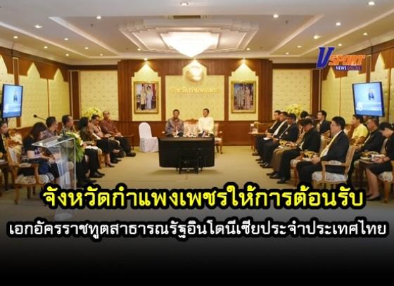 จังหวัดกำแพงเพชรให้การต้อนรับเอกอัครราชทูตสาธารณรัฐอินโดนีเซียประจำประเทศไทยและคณะ
