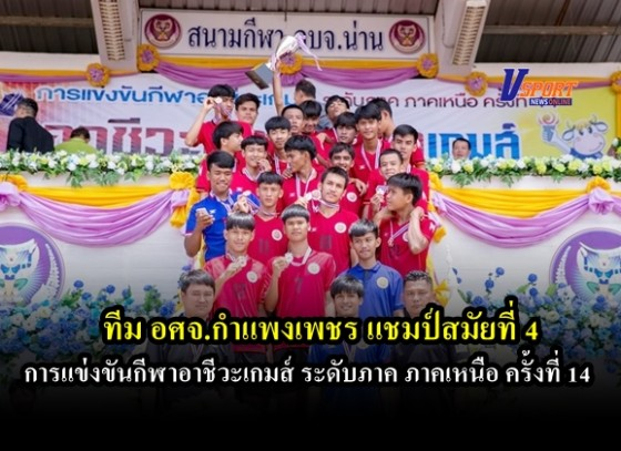 ทีม อศจ.กำแพงเพชร แชมป์สมัยที่ 4 ในการแข่งขันกีฬาอาชีวะเกมส์ ระดับภาค ภาคเหนือ ครั้งที่ 14