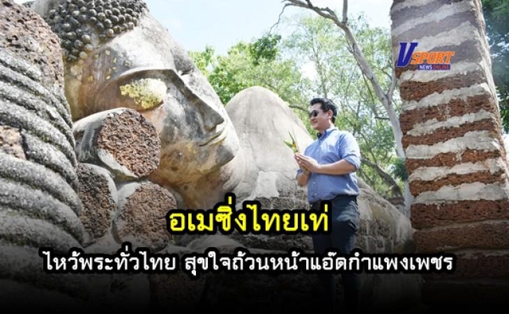 กิจกรรมท่องเที่ยว เส้นทางไหว้พระทั่วไทย สุขใจถ้วนหน้า แอดกำแพงเพชร
