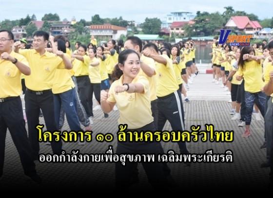 โครงการ ๑๐ ล้านครอบครัวไทย ออกกำลังกายเพื่อสุขภาพ เฉลิมพระเกียรติ