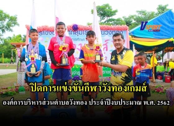 ปิดการแข่งขันกีฬากลุ่มโรงเรียนวังทอง ขององค์การบริหารส่วนตำบลวังทอง ประจำปีงบประมาณ พ.ศ. 2562  (มีคลิป)