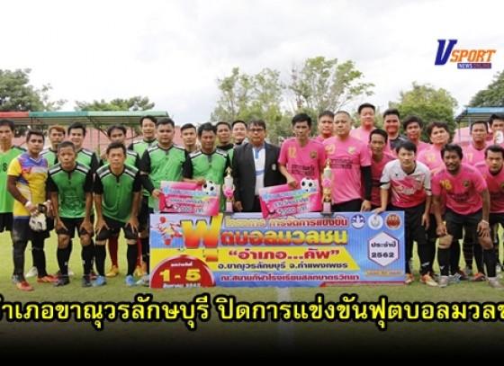 อำเภอขาณุวรลักษบุรี ปิดการแข่งขันฟุตบอลมวลชน
