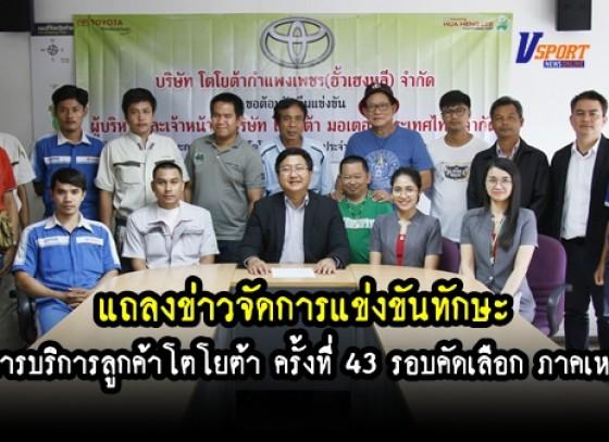 กำแพงเพชร - บริษัทโตโยต้ากำแพงเพชร (ฮั้วเฮงหลี) จำกัด แถลงข่าวจัดการแข่งขันทักษะการบริการลูกค้าโตโยต้า ครั้งที่ 43 รอบคัดเลือก ประจำปี 2562 ภาคเหนือ