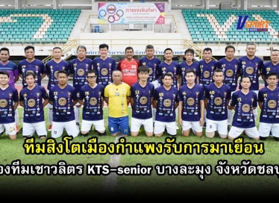 กำแพงเพชรข่าวกีฬา – ทีมสิงโตเมืองกำแพงรับการมาเยือนของทีมเชาวลิตร KTS-senior บางละมุง (มีคลิป)