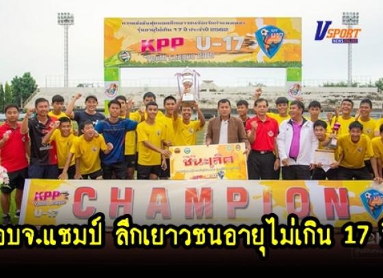 กำแพงเพชรข่าวกีฬา- ปิดการแข่งขันฟุตบอลลีกเยาวชนจังหวัดกำแพงเพชร รุ่นอายุไม่เกิน 17 ปี KPP U-17 League 2019