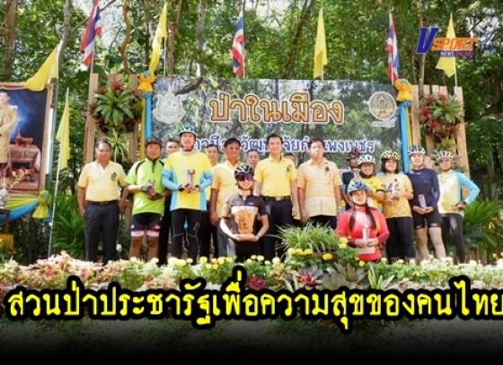 กำแพงเพชร – เปิดโครงการป่าในเมือง สวนป่าประชารัฐเพื่อความสุขของคนไทย (มีคลิป)