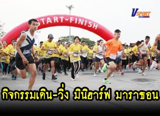 กำแพงเพชรข่าวกีฬา - กิจกรรมสานพลังท้องถิ่นไทยถวายพ่อของแผ่นดินเดินวิ่ง มินิฮาล์ฟมาราธอน เฉลิมพระเกียรติฯ (มีคลิป)