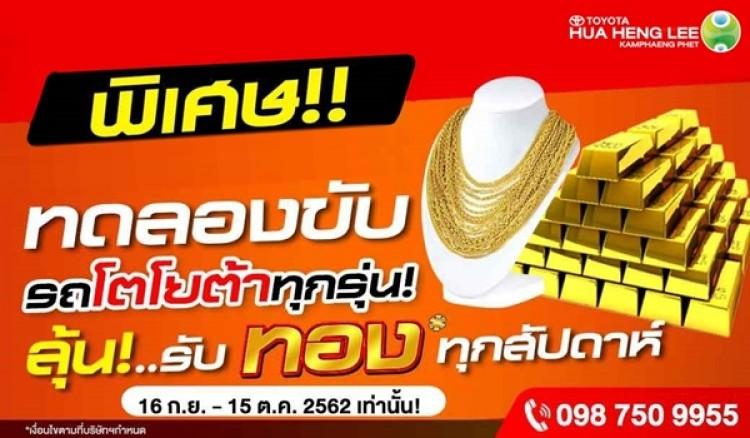 ทดลองขับ รับทอง...ไม่รู้ตัว ! ที่โตโยต้ากำแพงเพชร ฮั้วเฮงหลี