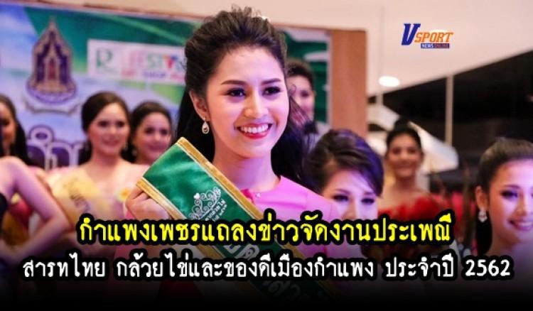 กำแพงเพชร- แถลงข่าวจัดงานประเพณี สารทไทย กล้วยไข่และของดีเมืองกำแพง ประจำปี 2562 (มีคลิป)
