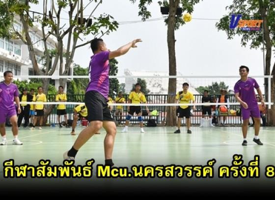 กำแพงเพชรข่าวกีฬา-การแข่งขันกีฬาสัมพันธ์ Mcu.นครสวรรค์ ครั้งที่ 8  ชากังราวเกมส์  (มีคลิป)