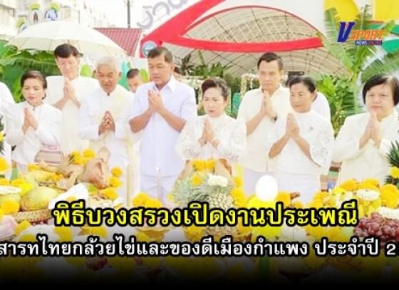 กำแพงเพชร- พิธีบวงสรวงเปิดงานสารทไทยกล้วยไข่และของดีเมืองกำแพง ประจำปี 2562 อย่างยิ่งใหญ่ (มีคลิป)